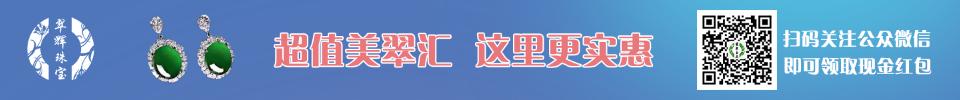超值巨惠翡翠火爆抢购中!